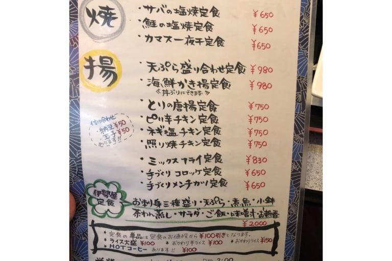 【茅ヶ崎】辻堂駅南口で穴場のお刺身定食ランチに行ってきました!
