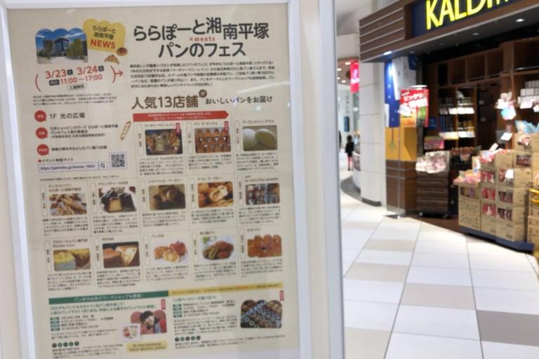 2019.ららぽーと湘南.茅ヶ崎