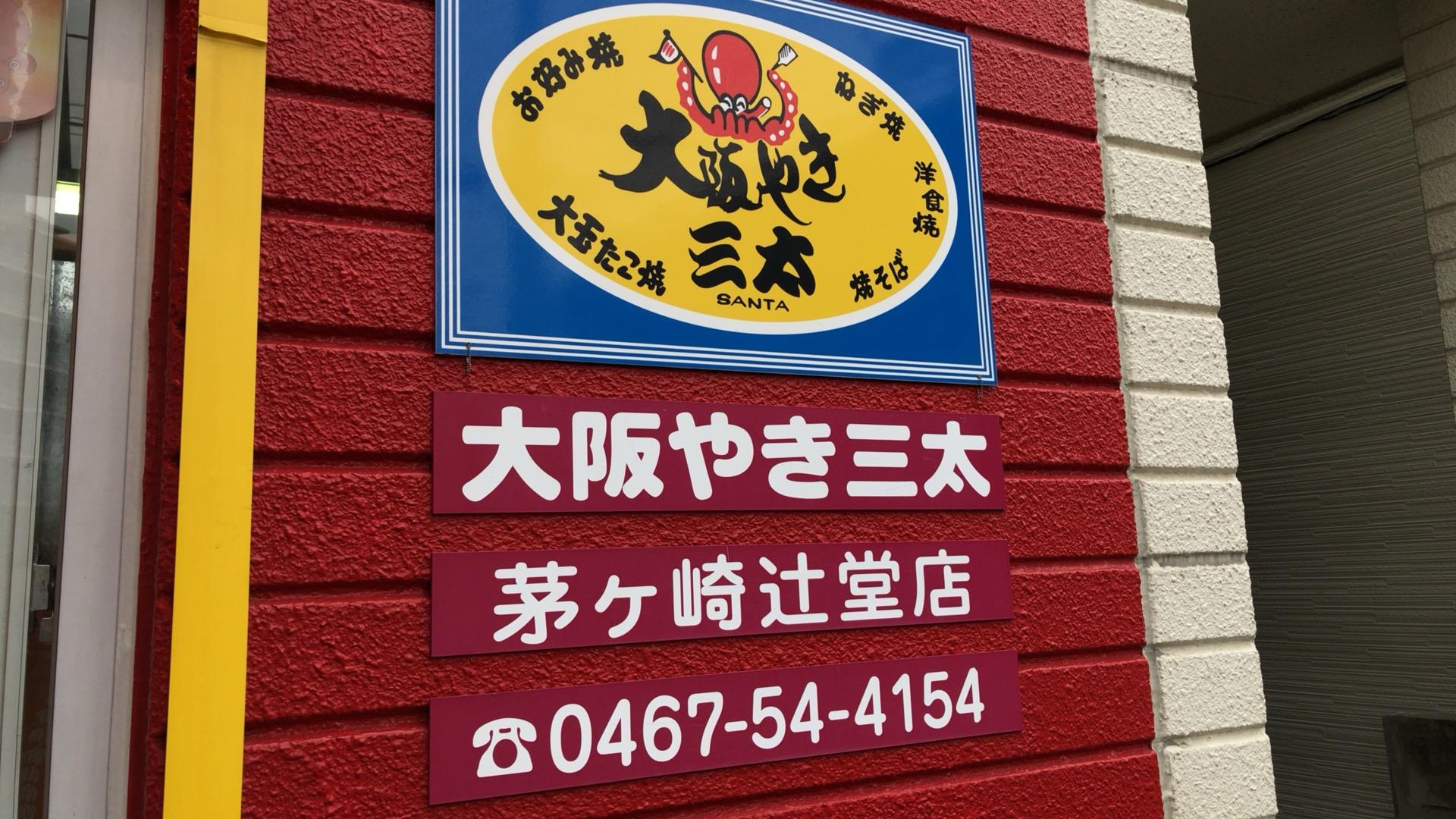 2019.大阪やき三太.茅ヶ崎