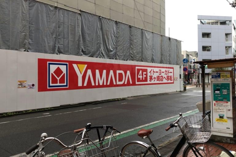 【茅ヶ崎】ヤマダ電機茅ヶ崎店が建て替え工事のため一時移転?!