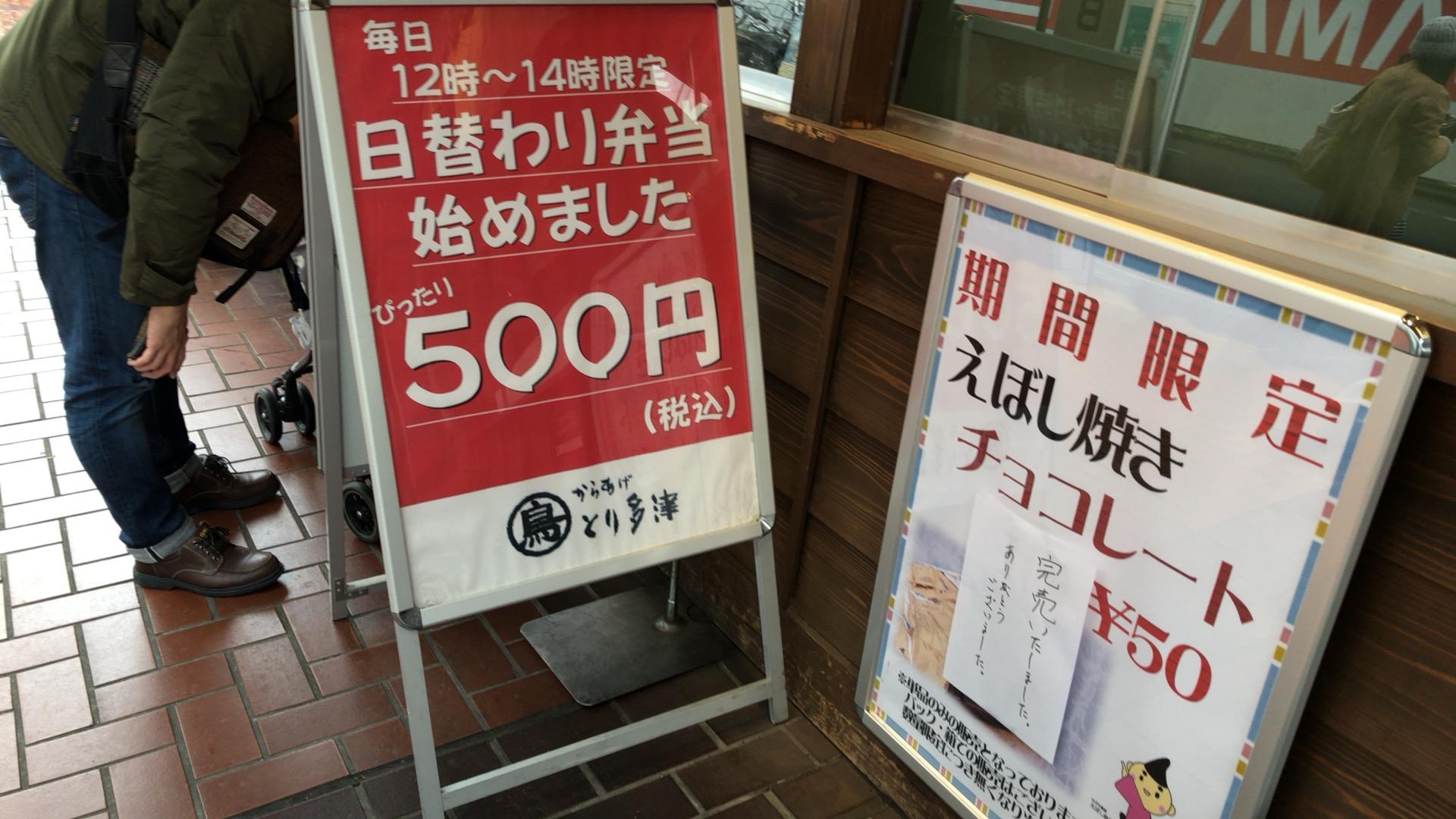 2019.茅ヶ崎.えぼし焼