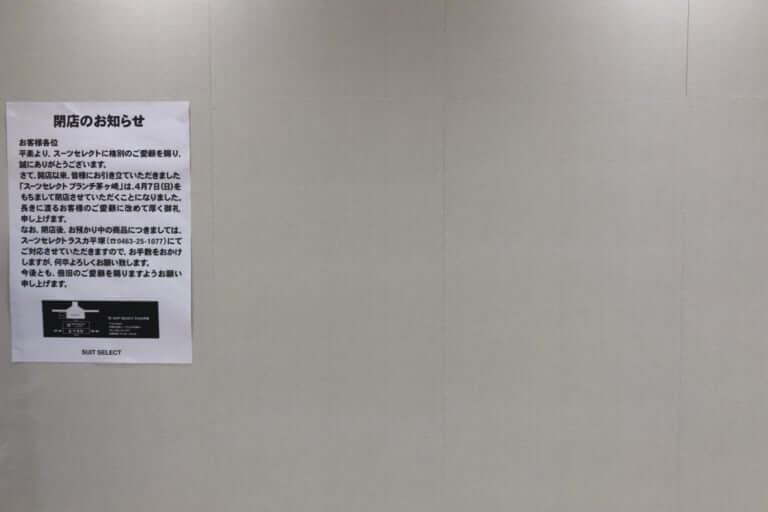 2019.ブランチ茅ヶ崎・スーツセレクト