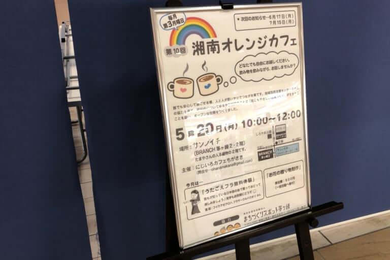 2019.まちスポ茅ヶ崎