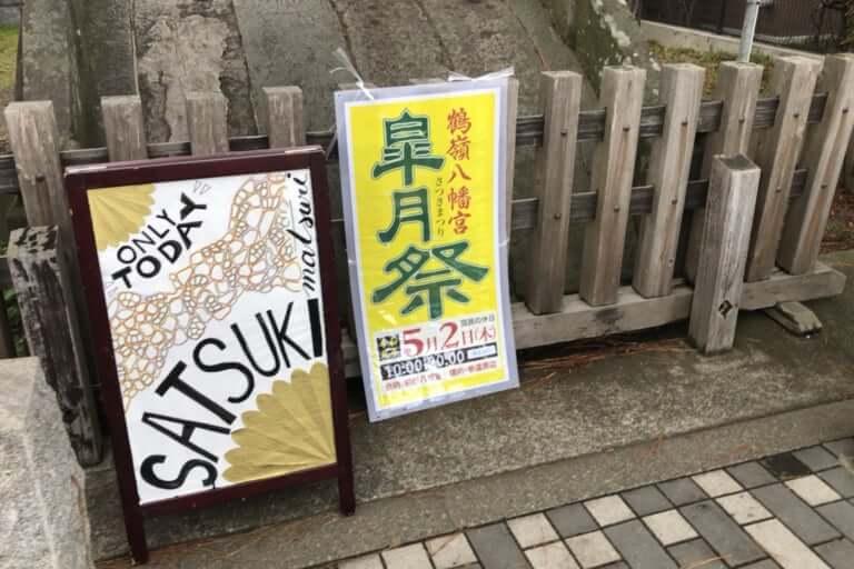 2019.皐月祭