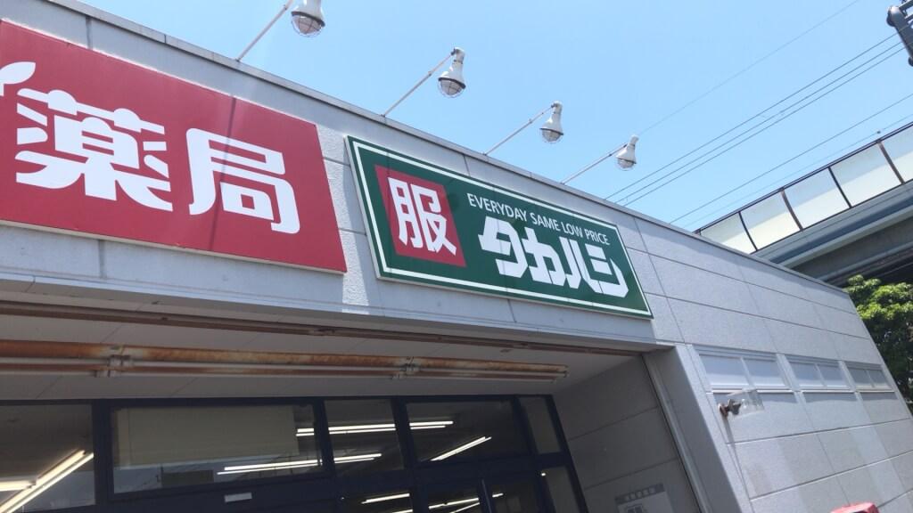 2019.タカハシ・茅ヶ崎