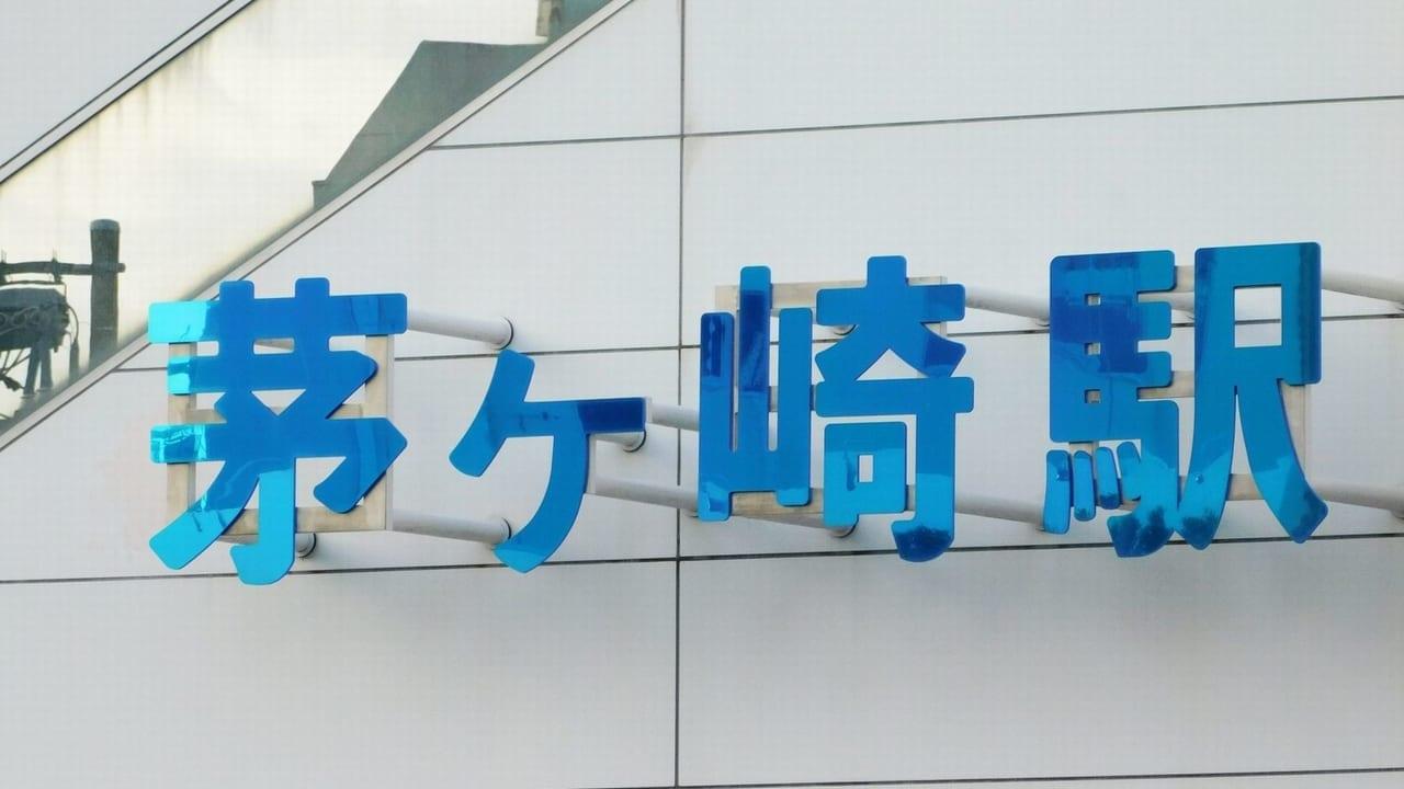 茅ヶ崎駅事故