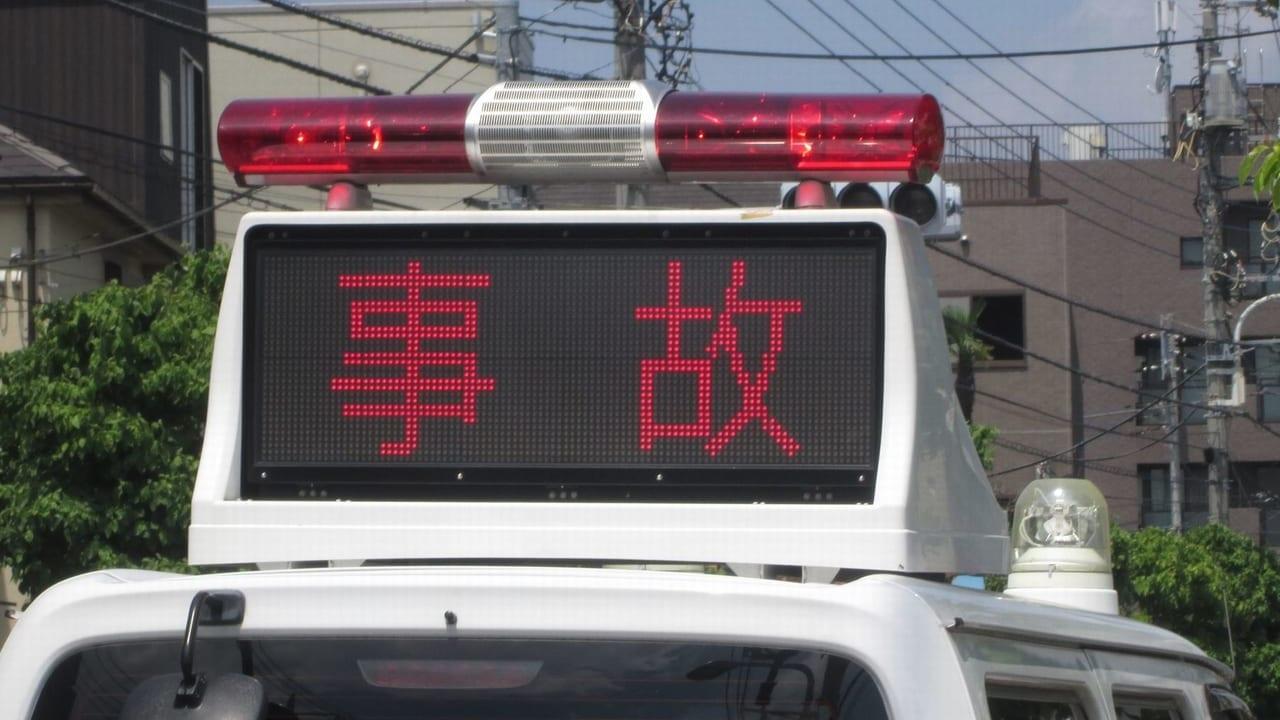 新栄町交通事故