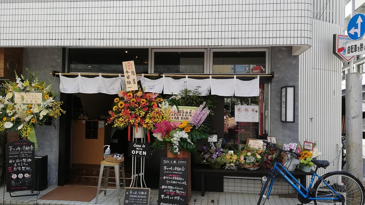 茅ヶ崎冷麺舎オープンのようす