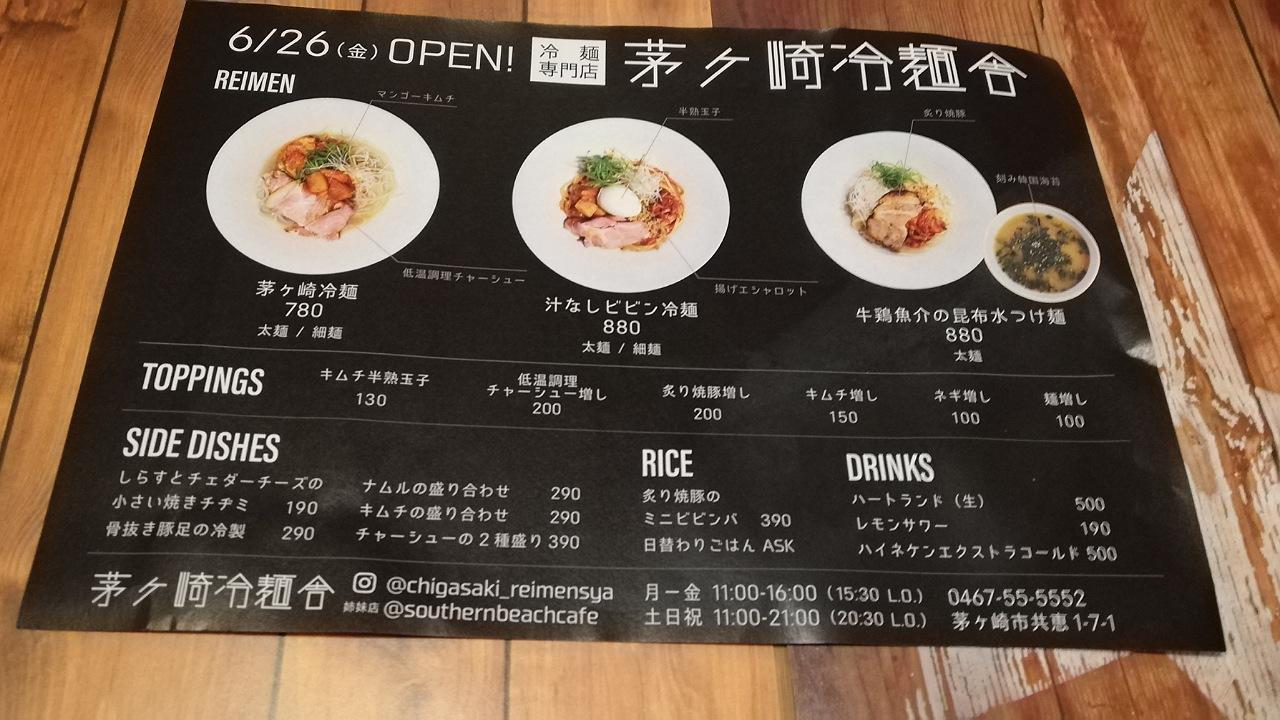 茅ヶ崎冷麺舎メニュー