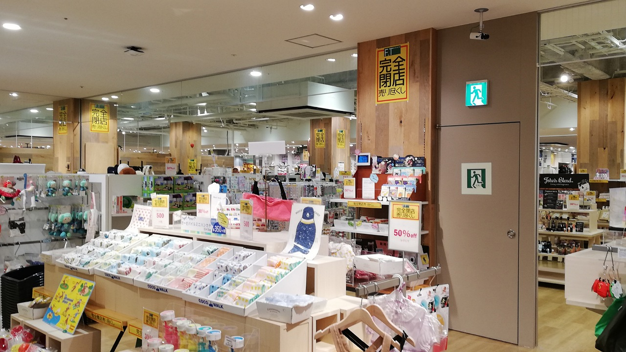 FT閉店セール