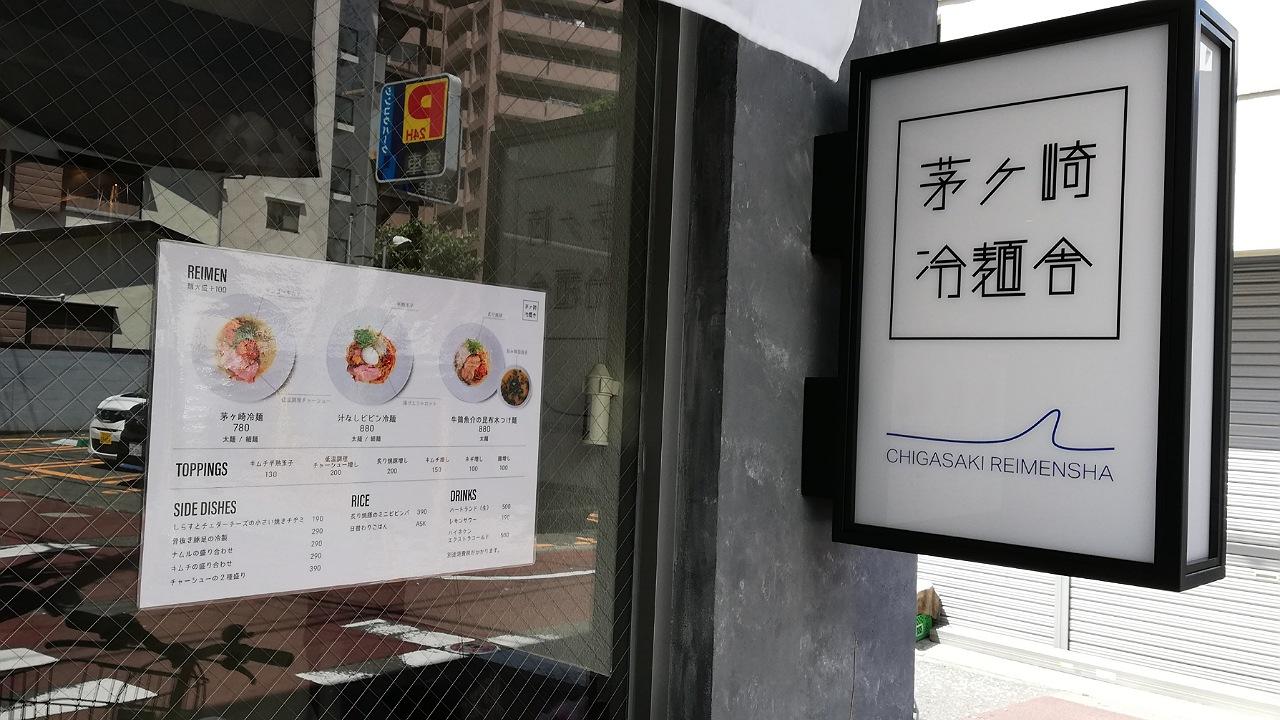 茅ヶ崎冷麺舎2020オープン