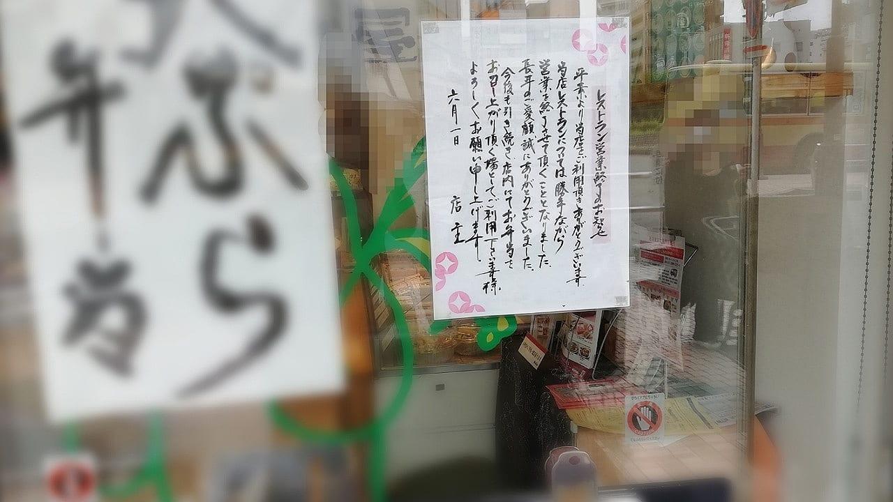 濱田や閉店ポスター