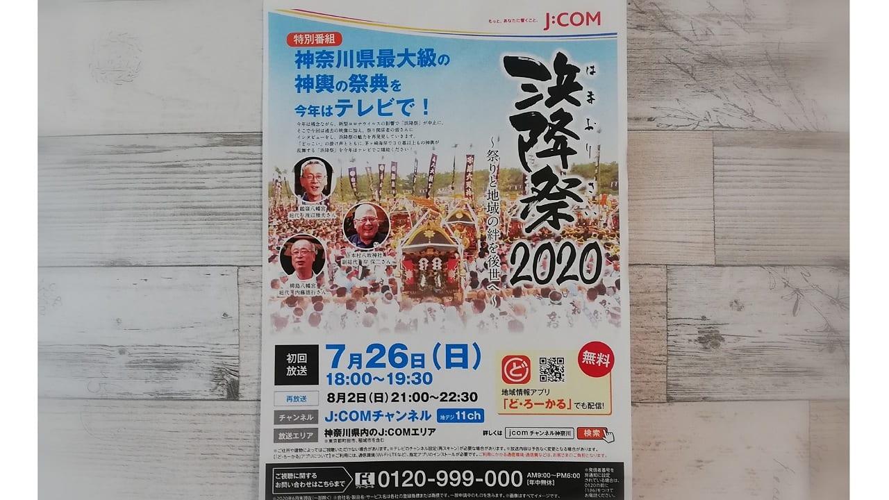 JCOM 浜降祭放映ポスター