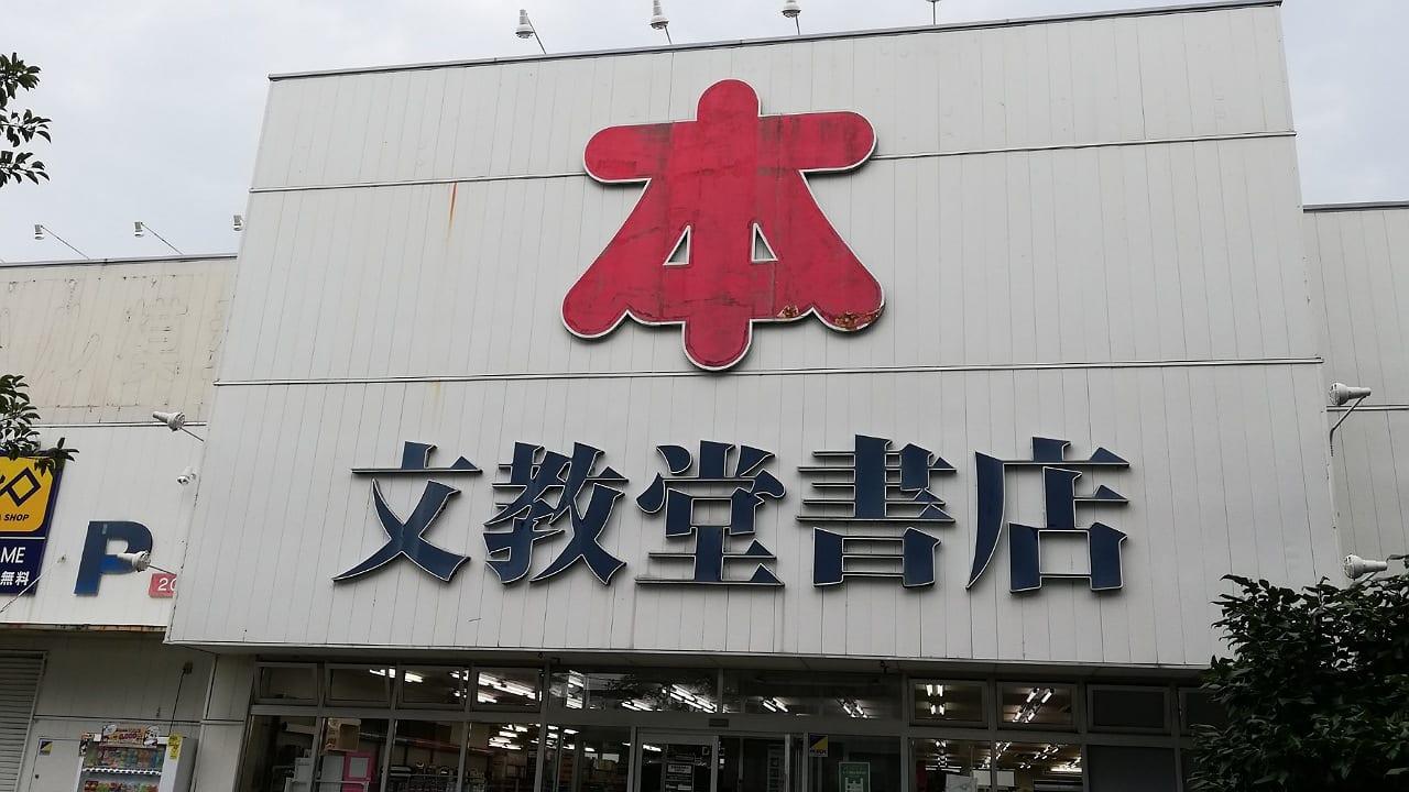 文教堂茅ヶ崎円蔵店