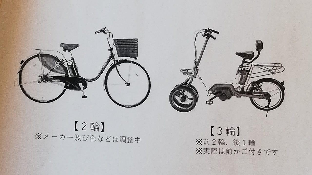 茅ヶ崎市電動アシスト自転車貸し出し車体