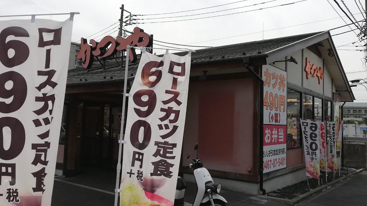 かつや茅ヶ崎今宿店