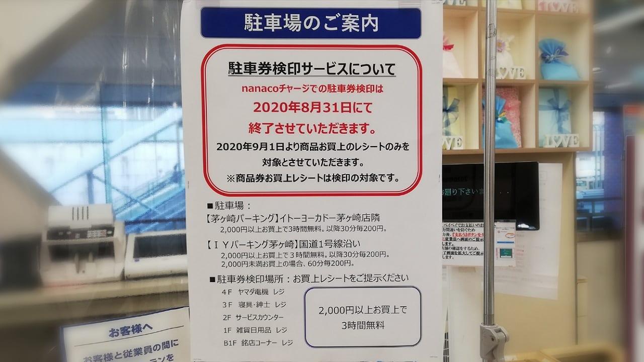 イトーヨーカ堂駐車場料金サービス変更