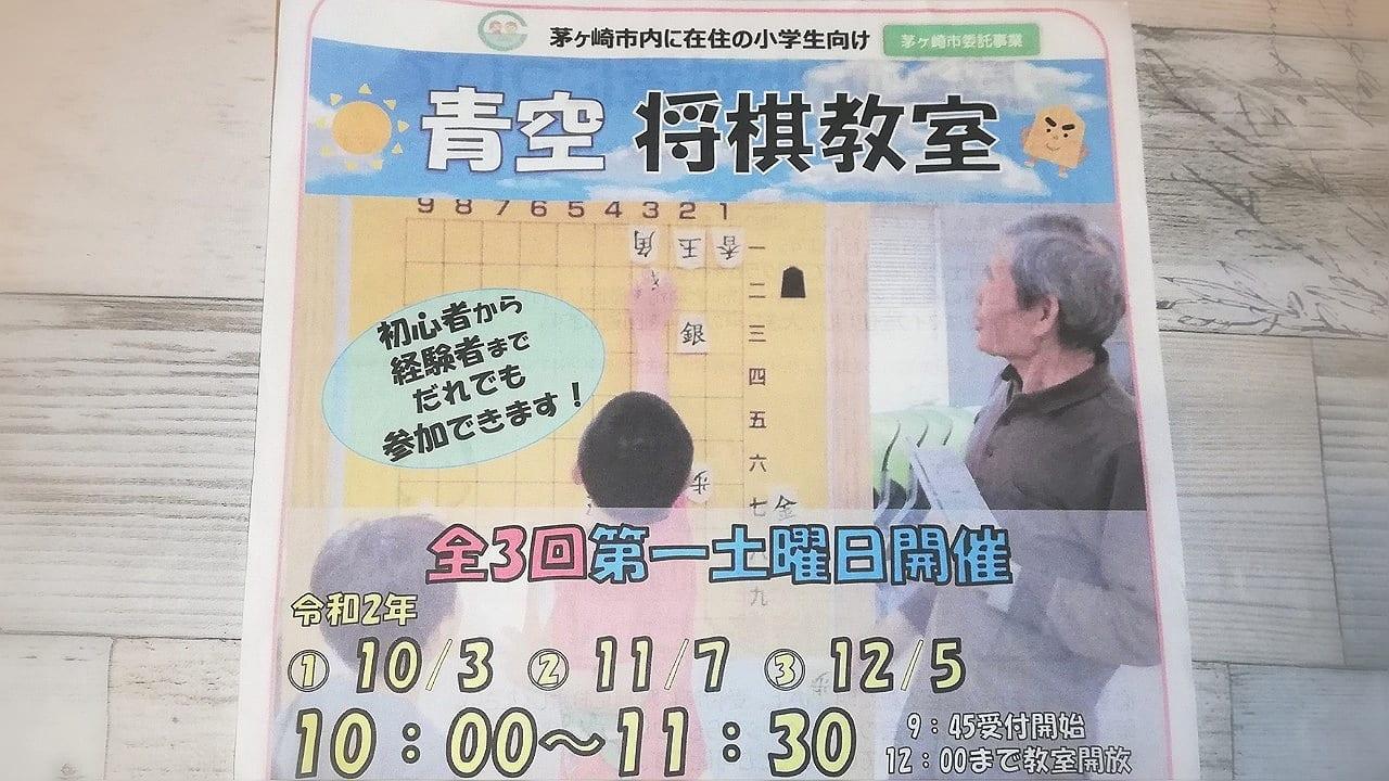青空将棋教室ポスター