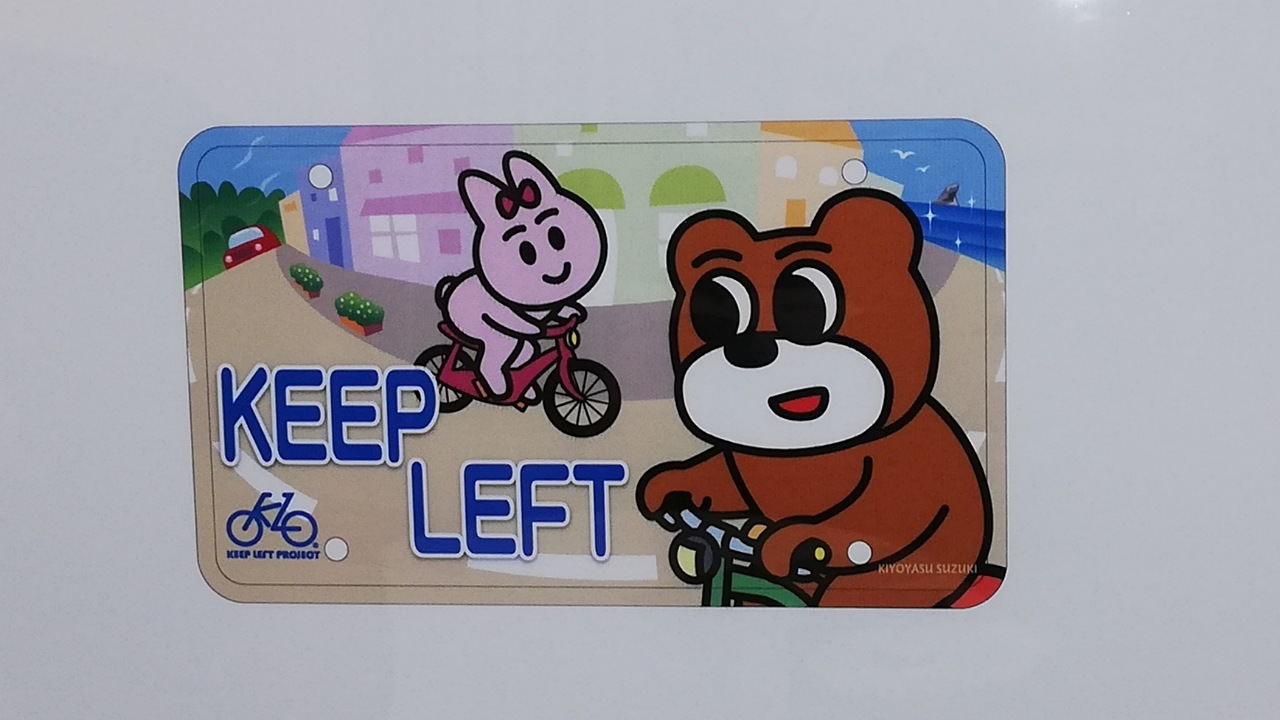 Keepleft project plate