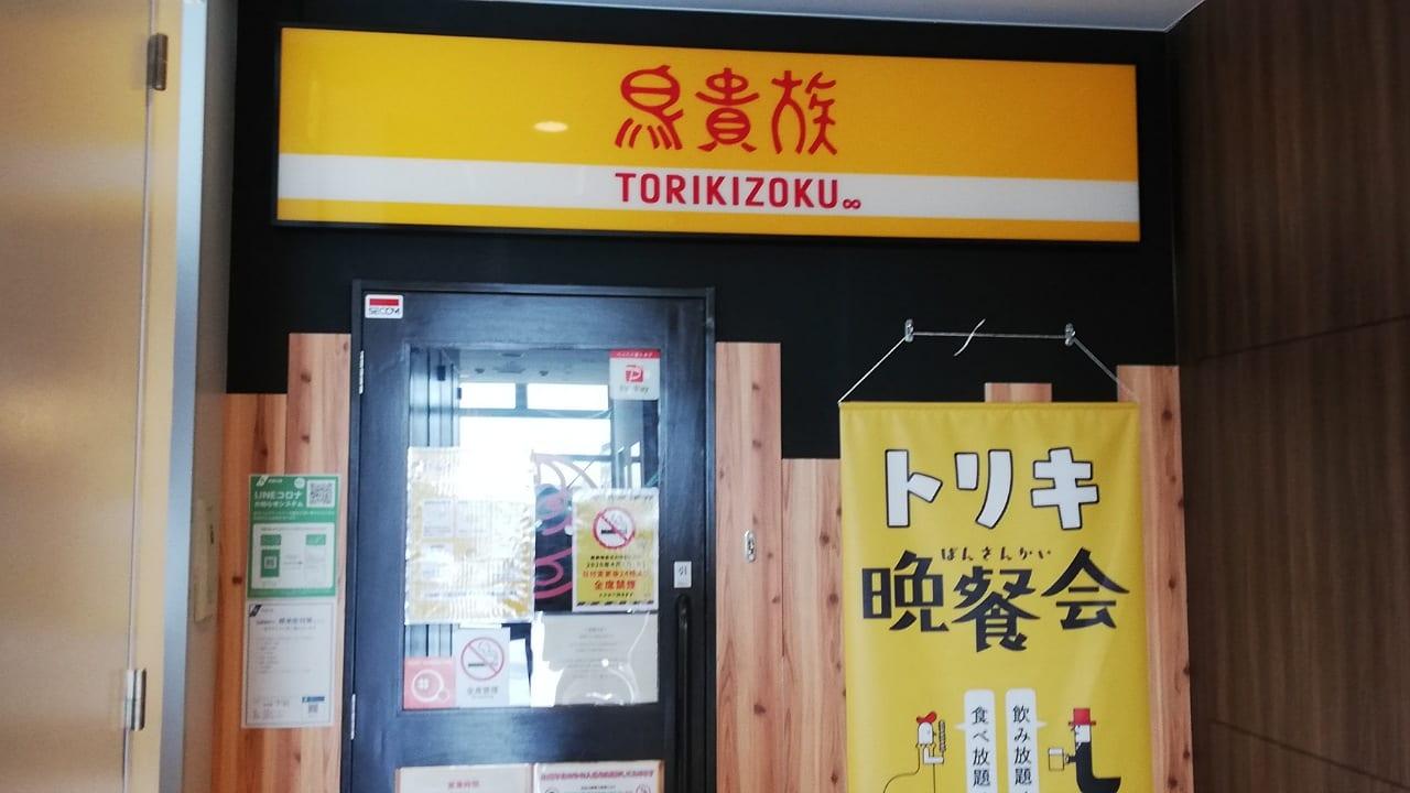 鳥貴族茅ヶ崎店