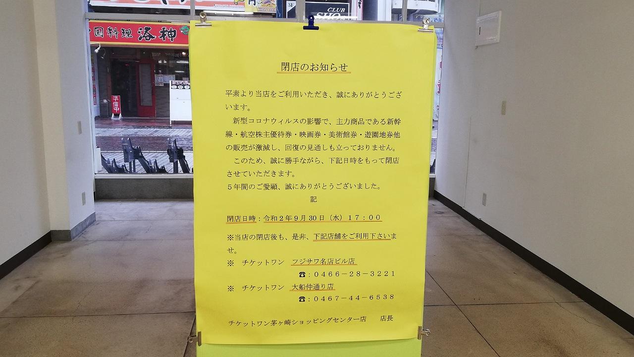 チケットワン茅ヶ崎閉店