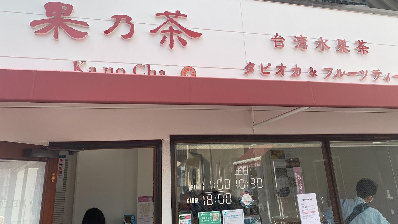 果乃茶閉店202011
