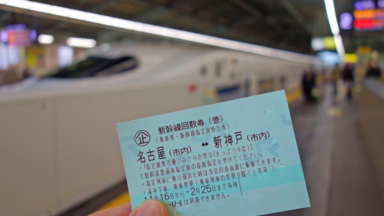新幹線券イメージ
