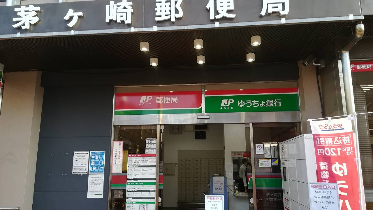茅ヶ崎郵便局