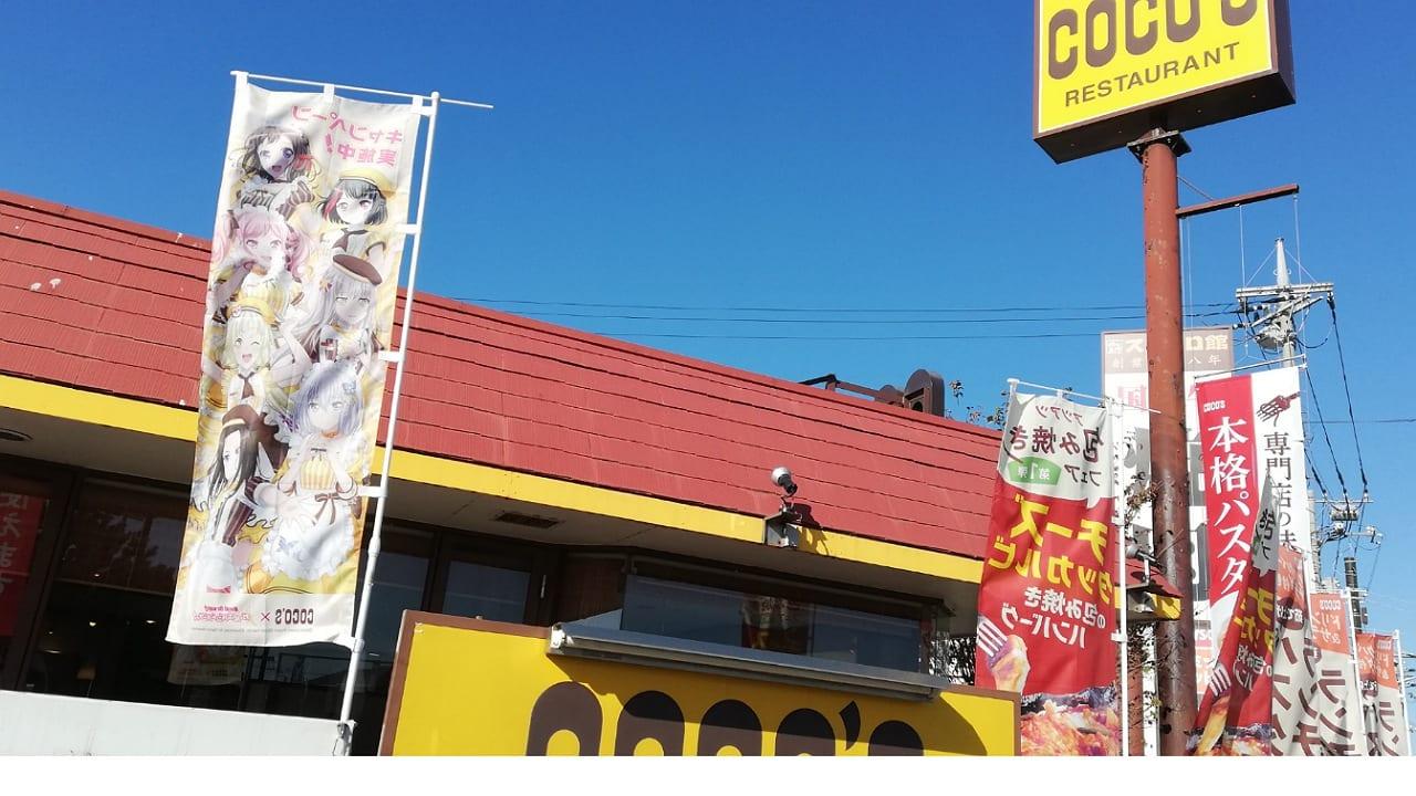 COCOS machiyabandri202011