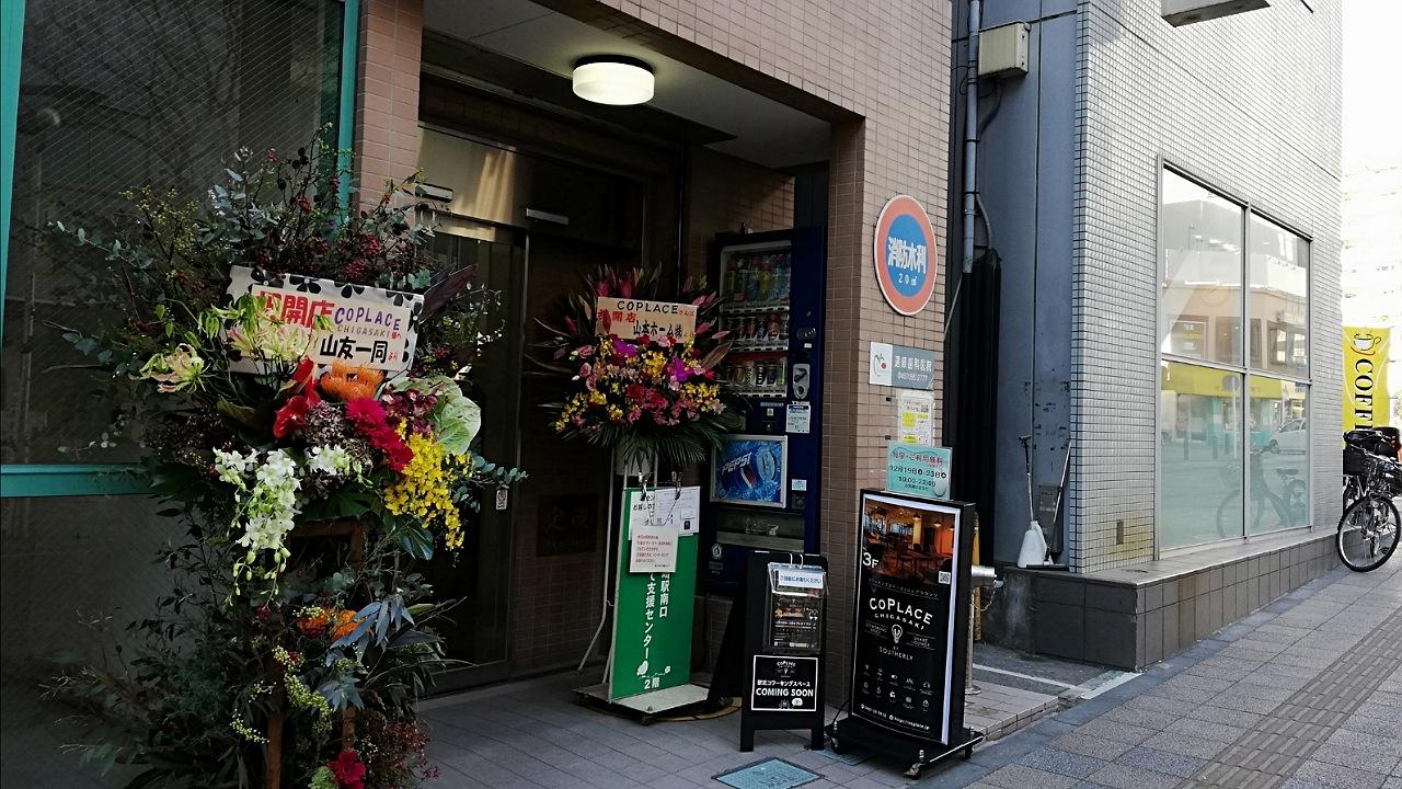 CoPLACE CHIGASAKI open