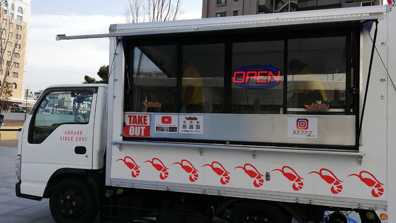 キッチンカーAfuafu