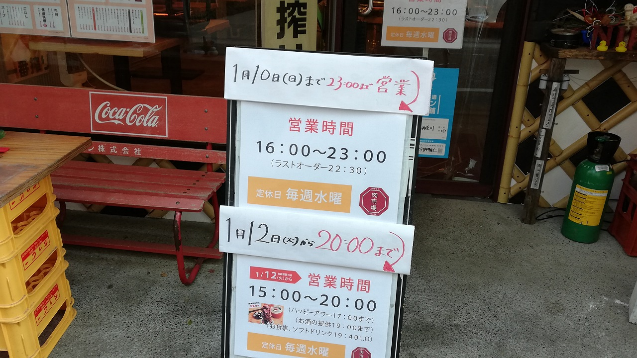 時短営業店