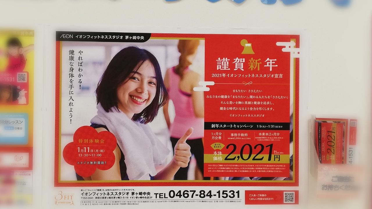 AEONフィットネススタジオポスター